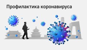 rospotreb_koronavirus_001