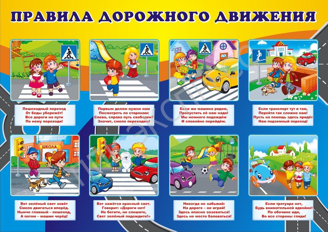 Детские рисунки правила дорожного движения для детского сада